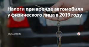 Аренда транспортного средства без экипажа у физического лица налоги 2018