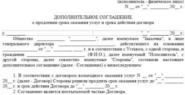 Продление сроков выполнения работ по договору