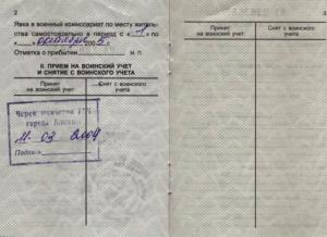 Какие документы нужны для военкомата при смене прописки