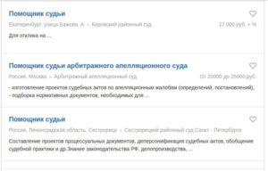 Какая зарплата у судьи арбитражного суда ростовской области