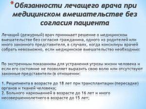 Должностная инструкция дежурного врача терапевта стационара