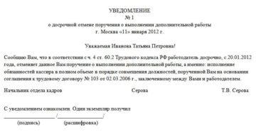 Уведомление об отмене совмещения