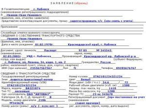 Образец заявления на снятие с регистрационного учета автомобиля