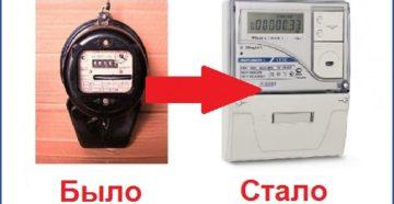 Через сколько лет меняют электрический счетчик
