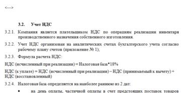 Выписка из учетной политики о раздельном учете ндс образец