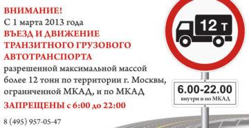 Ограничен ли выезд грузового транспорта из москвы