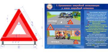 Сколько аварийных знаков должно быть в автомобиле