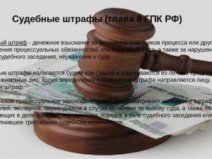 Какое время выделяется на оплату штрафа судом уголовного дела