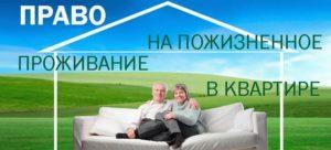 Право пожизненного проживания при отказе от приватизации