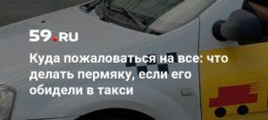 Куда можно пожаловаться на такси в москве