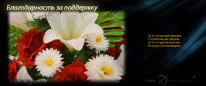 Благодарность профсоюзу за помощь и поддержку в организации похорон