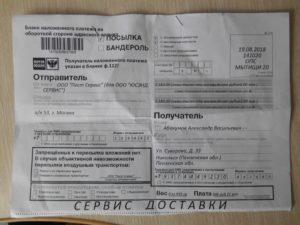 Как вернуть посылку наложенным платежом обратно отправителю 202