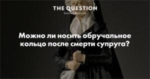 Можно ли носить обручальное кольцо после смерти мужа приметы