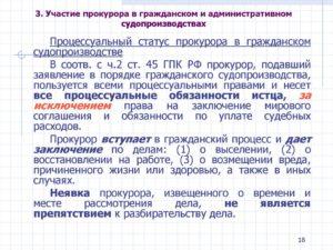 Правовой статус прокурора в административном процессе в беларуси