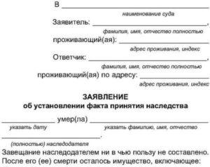 Иск о совместном проживании с умершим для получения наследства образец россия