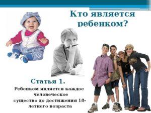 Ребенком является лицо в возрасте до лет