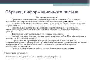 Образец информационного письма о деятельности компании для банка