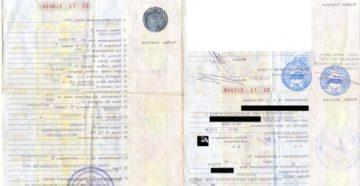 Документ подтверждающий право собственности на автомобиль