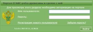 Егаис по учету древесины официальный сайт вход в личный кабинет