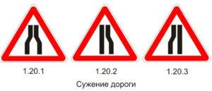 Сужение дороги когда ремонтные работы в право кто должен пропускать в беларуси