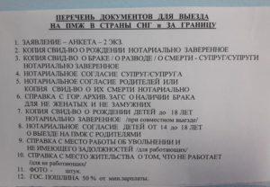 Перечень документов для переселения в россию из таджикистана