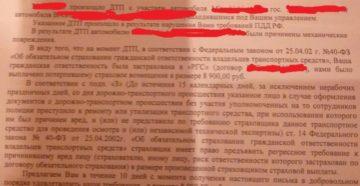 Росгосстрах прислал письмо о возмещении ущерба что делать