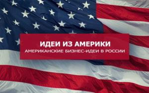 Бизнес в америке которого нет россии