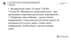 Фз 126 о связи ст 64