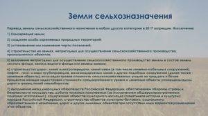 Перевод земель из сельхозназначения в земли промышленности процедура перевода