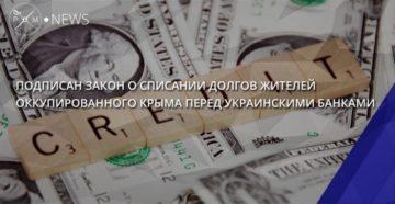 Вышел ли закон путина о списании банковских долгов