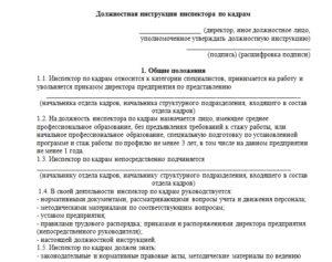 Инспектор абонентского отдела должностная инструкция