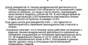 Льгота по налогу на прибыль для сельхозпроизводителей в московской области