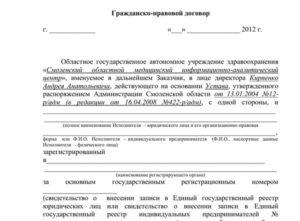 Бланк гражданско правового договора в днр